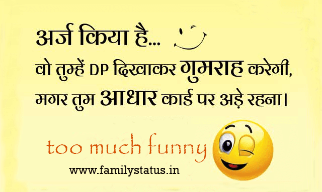 Funny hindi status for friends and girlfriend
