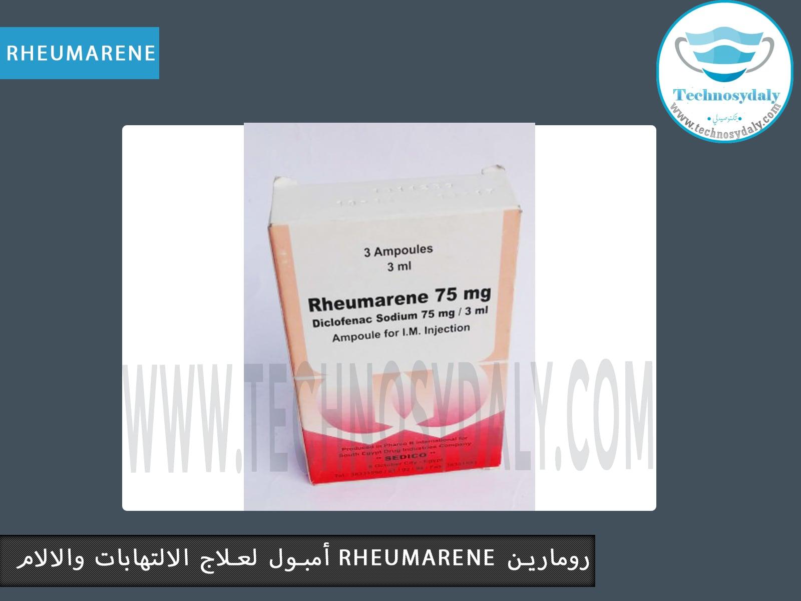 رومارين rheumarene أمبول