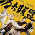 [XclusiveMovies] Download ~Kung Fu League~ MP4 Below