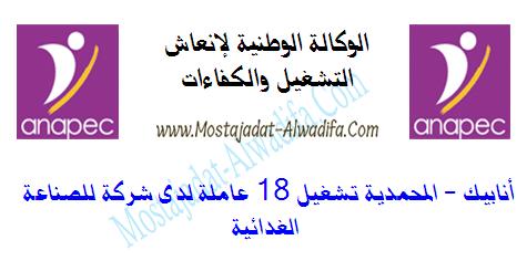 أنابيك - المحمدية تشغيل 18 عاملة لدى شركة للصناعة الغدائية