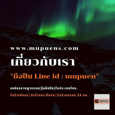 About mupuen.dev และเว็บไซต์เครือซุ้มมือปืน Line id : mupuen