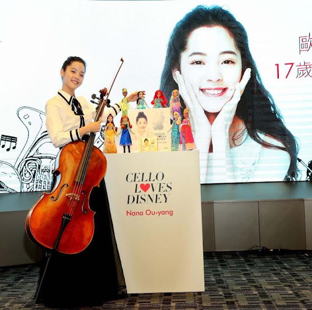 歐陽娜娜2017大提琴 夢幻練習曲