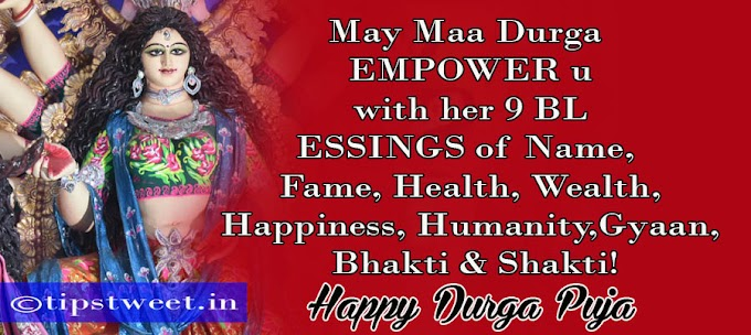 2020 Top 10 Durga Puja SMS, Text Message, Wisheses