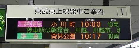 東武東上線 川越特急1 小川町行き 50090系