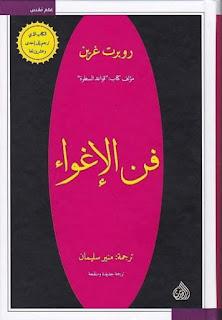 تحميل كتاب فن الاغواء تأليف روبرت غرين ترجمة منير سليمان pdf بالعربية