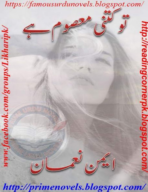 Tu kitni masoom hay novel online reading by Aymen Nauman Complete