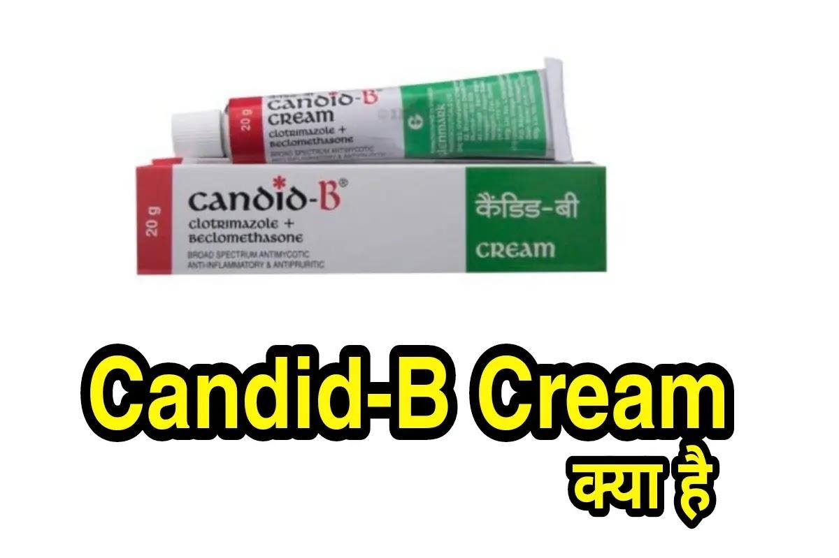 Candid B Cream in Hindi | फायदे, नुकसान, इत्यादि
