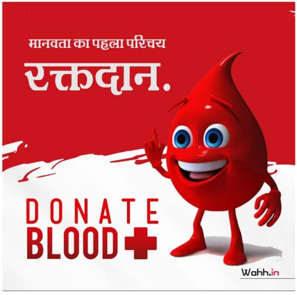 blood donation posters and slogans
