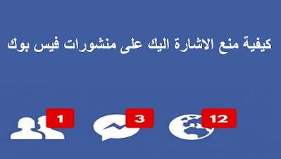 كيفية منع الإشارة اليك على الفيسبوك Facebook  في المنشورات لعدم الإزعاج