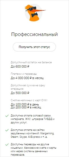 Верификация Киви кошелька