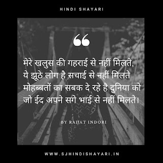 Famous shayari of Rahat Indori