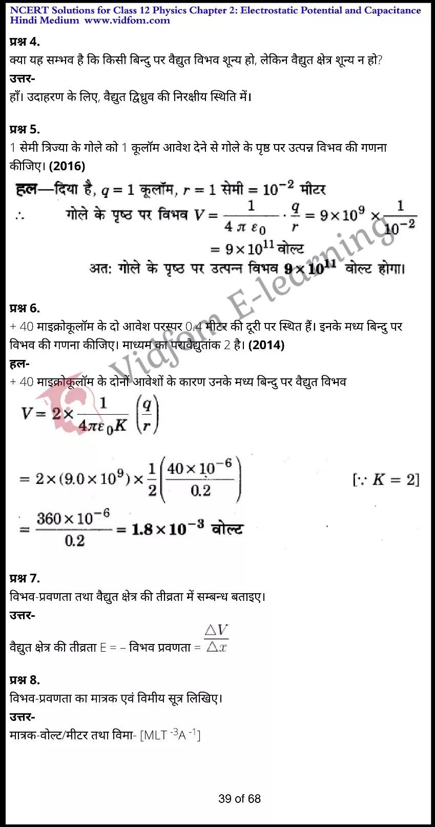 class 12 physics chapter 2 light hindi medium 39