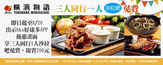 橫濱物語 三人同行一人沙拉吧免費