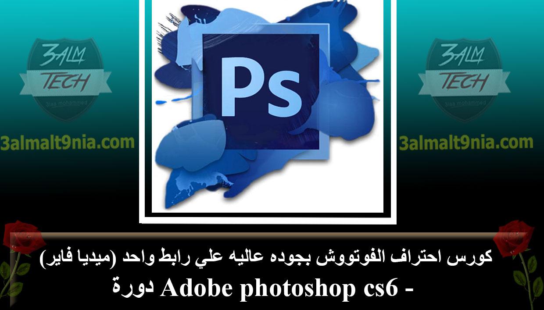 Adobe photoshop cs6 دورة - عالم  التقنيه
