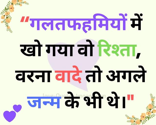 galatfehmi Quotes in Hindi