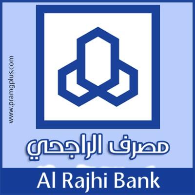 تحميل تطبيق بنك الراجحي الجديد