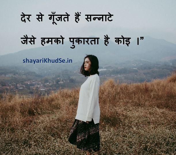 gulzar Sad Shayari ,Gulzar Hindi Shayari, Gulzar Shayaris