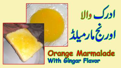 Orange Marmalade Jam Recipe