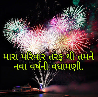 New Year 2020 SMS Quotes in Gujarati