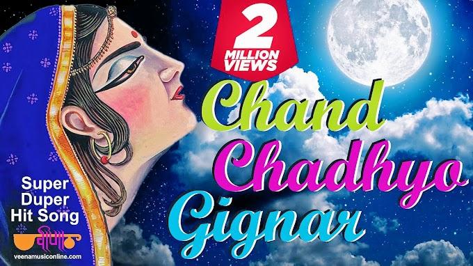 Chand chadhyo gignar song lyrics । Seema Mishra, Mukesh Bagada