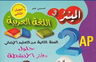 الميسر في اللغة العربية للسنة الثانية