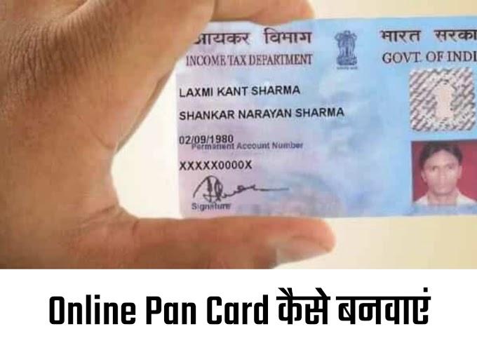 Pan Card Update कैसे करें - पूरी जानकारी हिंदी में।