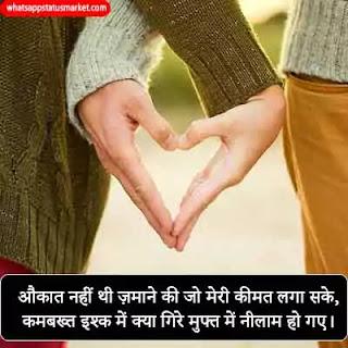 narazgi shayari in hindi image
