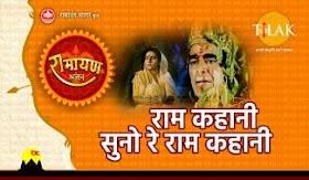 राम कहानी सुनो रे Ram Kahani Suno Re Ram Kahani Lyrics - Ravindra Jain