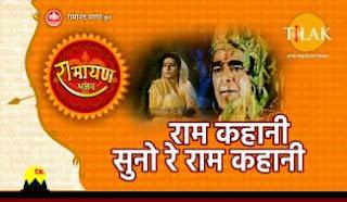 Ram Kahani Suno Re Ram Kahani lyrics