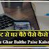 Online पैसे कैसे कमाए | इस लॉकडाउन में