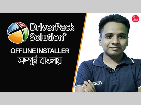 Driver Pack Solution অফলাইন ফুল প্যাক ডাউনলোড করুন টরেন্ট ফাইলের মাধ্যমে সম্পূর্ন ফ্রি তে