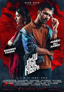 Laal Kabootar (2019) Full Movie Download Urdu 480p 720p HD