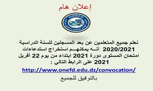 سحب استدعاء امتحان المراسلة 2021