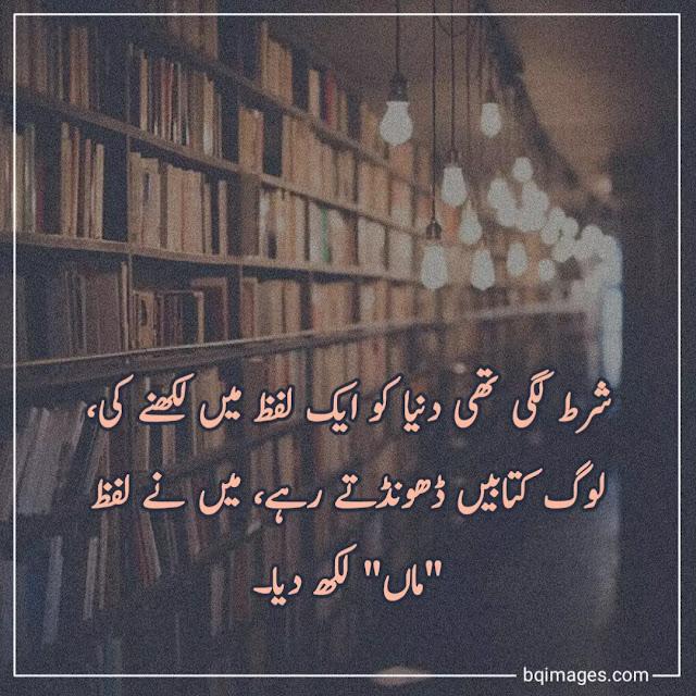maa quotes in urdu free download