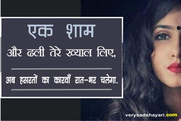 EK-Sham-Aur-Dhali-Tere-Khyal-Liye-Miss-U