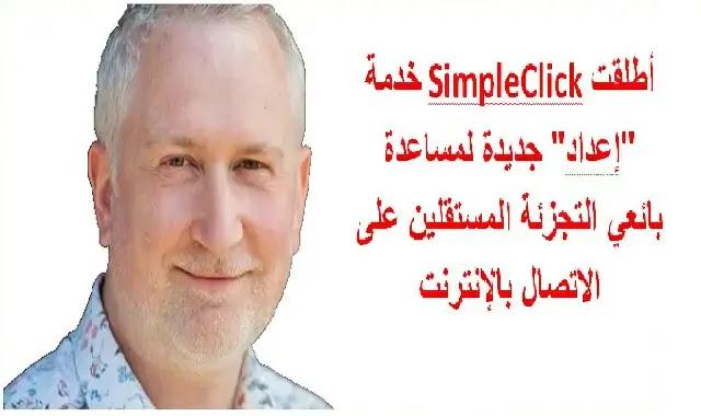 """أطلقت SimpleClick خدمة """"إعداد"""" جديدة لمساعدة بائعي التجزئة المستقلين على الاتصال بالإنترنت"""
