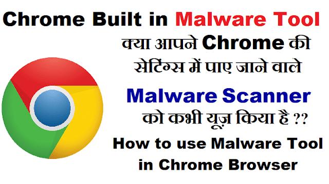 chrome malware scanner