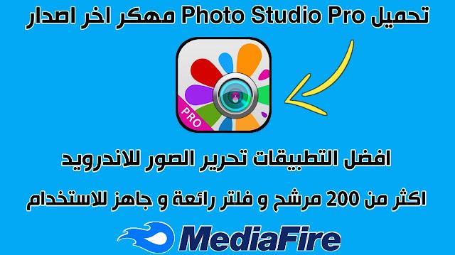 تحميل photo studio pro مهكر