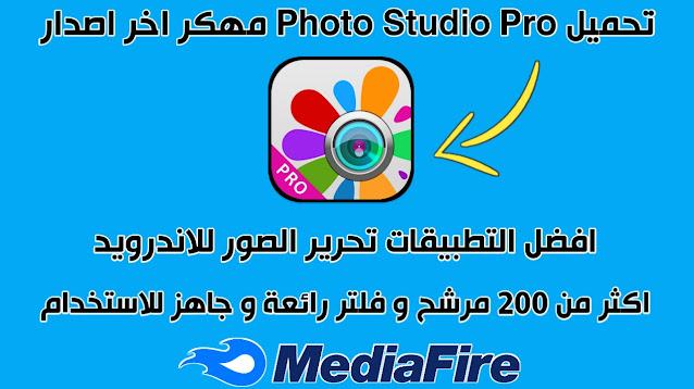 تحميل photo studio pro مهكر اخر اصدار للاندرويد من ميديا فاير