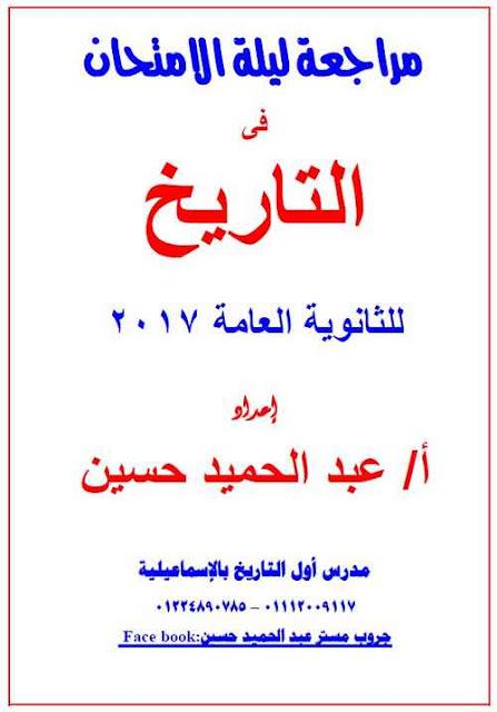 بالإجابات مراجعة ليلة امتحان التاريخ للثانوية العامة مستر عبد الحميد حسين