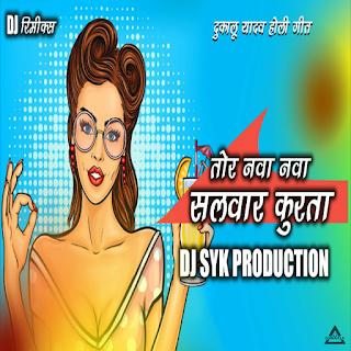 TOR NAWA NAWA SALWAR KURTA (REMIX) - DJ SYK (CG HOLI SONG)