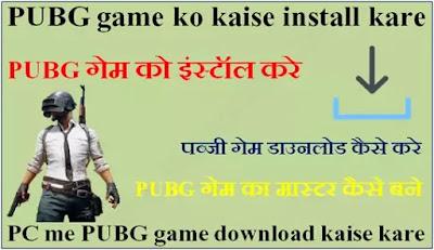 PUBG game ko kaise install kare - PUBG गेम को इंस्टॉल करे