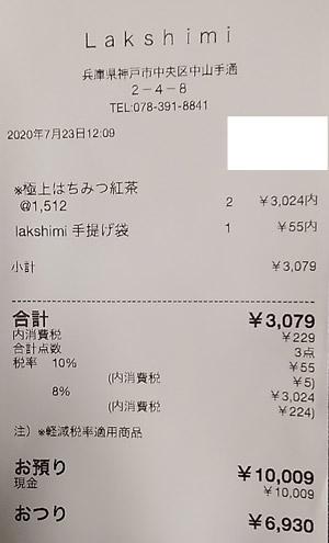 紅茶専門店 ラクシュミー Lakshimi 2020/7/23 のレシート