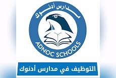 17 تخصص وظيفي فى مدارس ادنوك بالامارات بتاريخ اليوم 17 نوفمبر 2020
