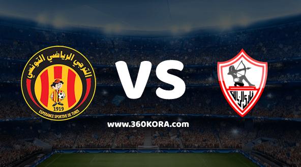 مشاهدة مباراة الزمالك والترجي التونسي بث مباشر بدوري أبطال أفريقيا