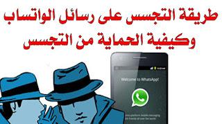 كيفية التجسس على الواتس اب بدون برنامج