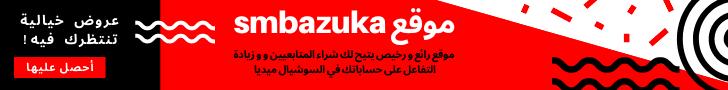 smbazuka ارخص مواقع بيع متابعين وتفاعل 2021