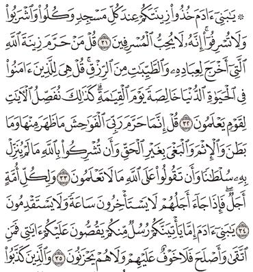 Tafsir Surat Al-A'raf Ayat 31, 32, 33, 34, 35