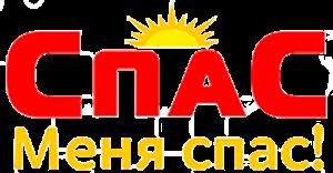 """Лечение суставов в Одессе в сети медицинских центров """"СПАС"""""""