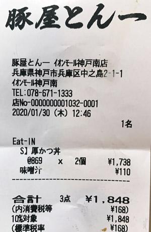 豚屋とん一 イオンモール神戸南店 2020/1/30 飲食のレシート